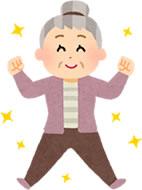 80歳までスキップできる体を作りましょう!